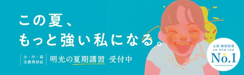 明光義塾の夏期講習