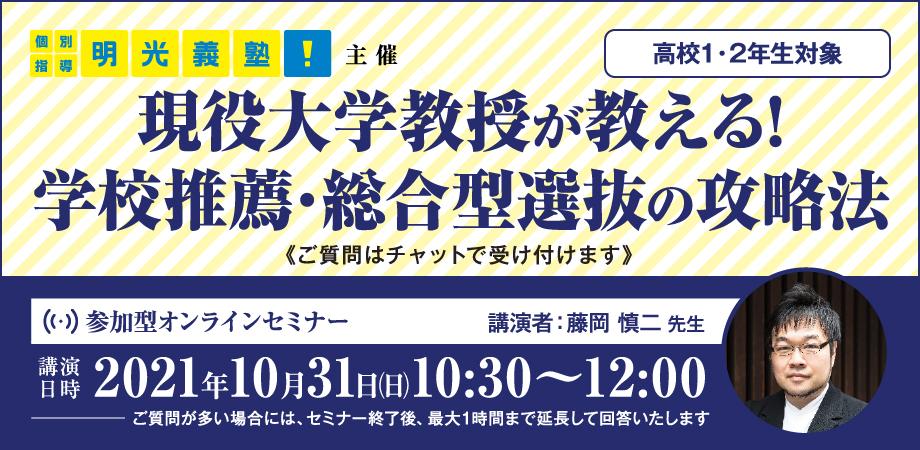 オンラインイベント_20211031